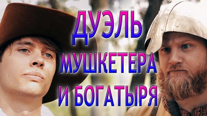 Дуэль Мушкетера и Богатыря