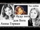 Я буду петь для Бога Анны Герман - Эхо любви