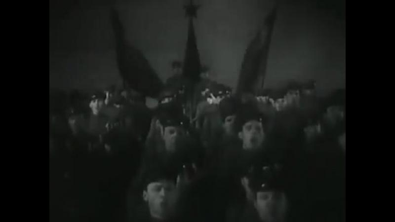 Несокрушимая и легендарная Песня о Советской Армии (1943)