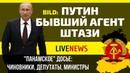 BILD: Путин бывший агент ШТАЗИ | Панамское досье: чиновники, депутаты держитесь!