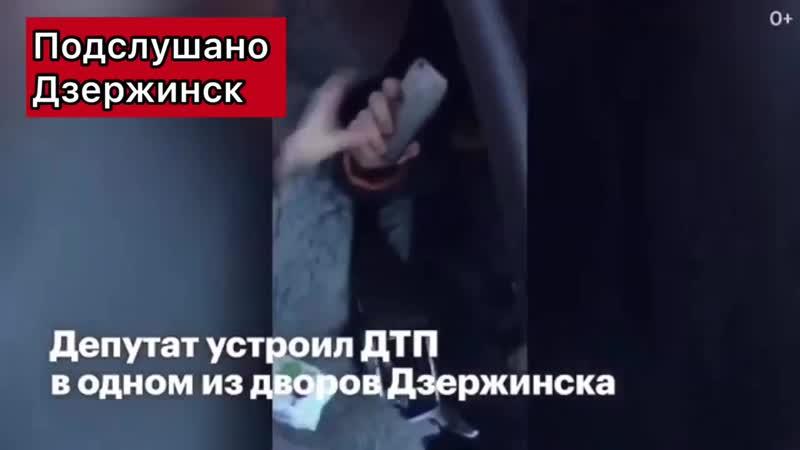 Дзержинский депутат-единоросс обматерил женщину из-за ДТП