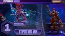 Катка ◄ Heroes of the Storm ► Валла - 1 уровень героя