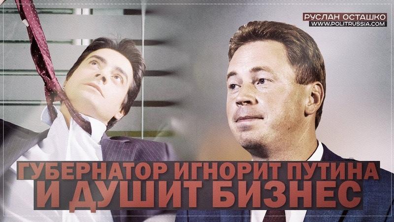 Губернатор проигнорировал поручение Путина и продолжает душить бизнес (Руслан Осташко)