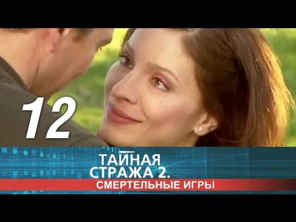 Тайная стража. Смертельные игры 2 сезон 12 серия (2009)