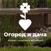 Огород и дача - Журнал опытного агронома