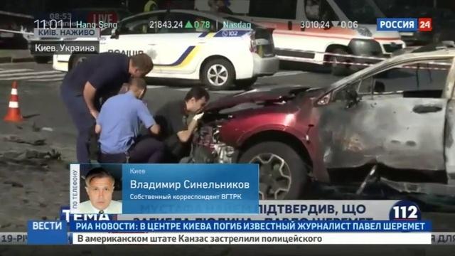 Новости на Россия 24 • Украинские силовики и политики подтвердили гибель Павла Шеремета