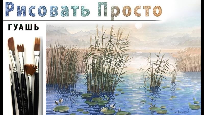 Утро. Озеро. Тростник, как нарисовать пейзаж🎨ГУАШЬ! ДЕМО Мастер-класс