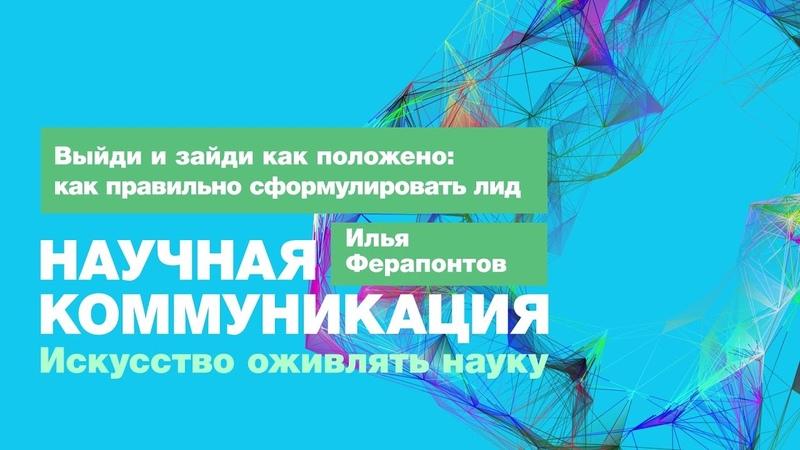 Лекция 2.6 | Выйди и зайди как положено: как правильно сформулировать лид | Илья Ферапонтов