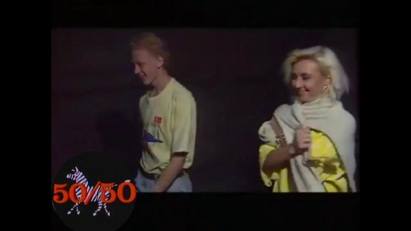 Татьяна ОВСИЕНКО сюжет Наташка 50 50 1992