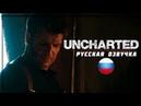 Короткометражный Фильм UNCHARTED (2018) (Натан Филлион) [РУССКАЯ ОЗВУЧКА]