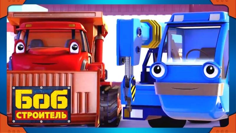 Боб строитель | Автомойка | Лучший из Боба | 1 час Эпизоды Компиляция | мультфильм для детей