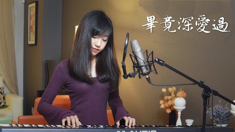六哲【毕竟深爱过】(И всё-таки я её любил) Ariel Tsai Cover