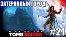 Rise of the Tomb Raider ► ЗАТЕРЯННЫЙ ГОРОД и ПАЛАТА ИЗГНАНИЯ ► 21