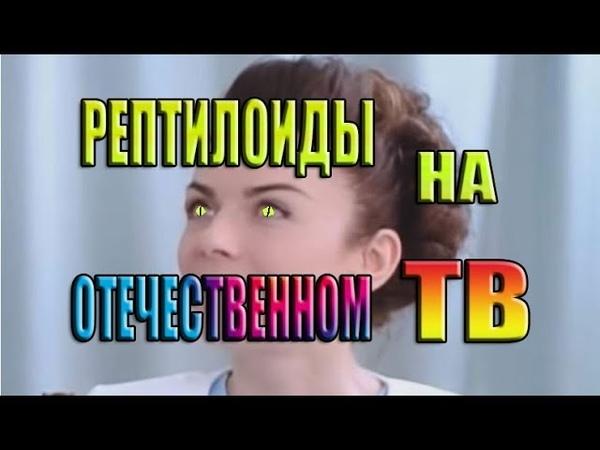 Оборотень | Рептилия на российском ТВ
