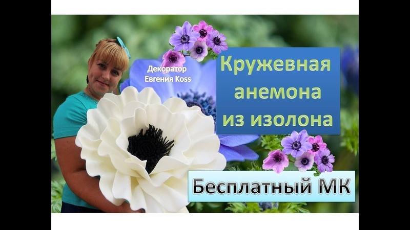 МК Ростовые цветы. Кружевная анемона из изолона. Lace anemone of isolon eva