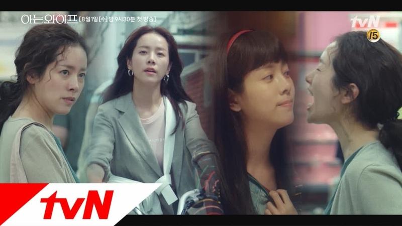 Familiar Wife [한지민ver.] 사랑스러운 소녀에서 사자후를 외치는 아내가 되기까지.. tvN 아는 와이프 180801 EP.1