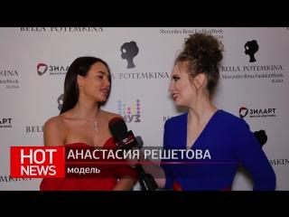 HOT NEWS: Звезды и блогеры на показе Беллы Потемкиной