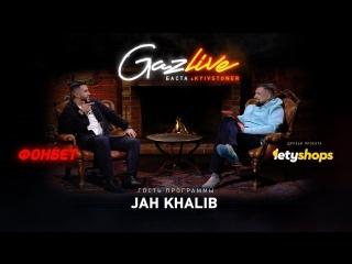 Jah Khalib в гостях у Басты в шоу