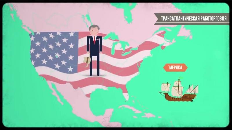 Выпуск 24. Трансатлантическая работорговля