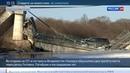 Новости на Россия 24 • В районе рухнувшего в Приморье моста пешеходы форсируют реку по льду