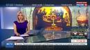Новости на Россия 24 • Прихожане РПЦ с нетерпением ожидают прибытия в Россию мощей самого знаменитого святого