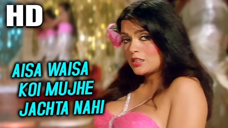 Aisa Waisa Koi Mujhe Jachta Nahi | Asha Bhosle | Taqdeer 1983 Songs | Zeenat Aman, Mithun