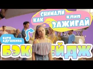 КАК СНИМАЛИ КЛИП ЗАЖИГАИ - Бекстеиж, Катя Адушкина
