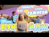 КАК СНИМАЛИ КЛИП ЗАЖИГАЙ - Бекстейж, Катя Адушкина