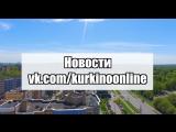 Новости Куркино Онлайн