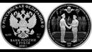 Серебряные 3 рубля 2018 года 100 лет Рязанскому училищу ВДВ
