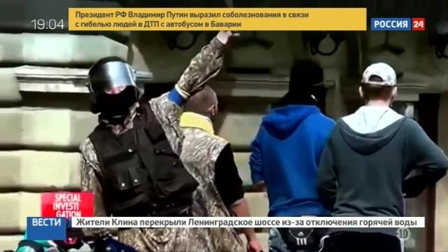 Новости на Россия 24 • Скандальный фильм о Майдане: оштрафованная украинка и европейский фурор