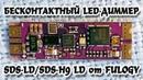 Бесконтактный LED-диммер Smart Dimmer S-LD от Fulogy. LED-диммер SDS-LD и SDS-H9 LD без пульсаций