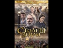 Столпы Земли (The Pillars of The Earth) - (1 Сезон)