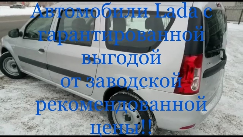 Инза Кузнецк Оренбург Самара жители этих городов едут в Тольятти в Купи Ладу за новыми авто