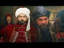 Эртугрул Гази & Фатих Завоеватель