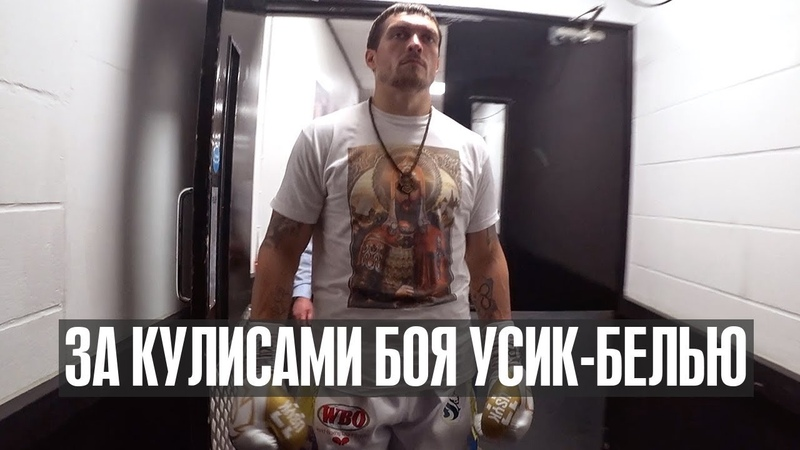 За кулисами Усик-Белью. Команда Usyk team (Usyk-Bellew behind the Ring)