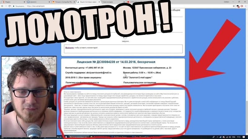 Умора xD Что пишут мошенники МЕЛКИМ ШРИФТОМ Лох Патруль