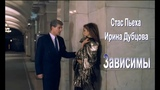 Стас Пьеха &amp Ирина Дубцова - Зависимы.New.2018.