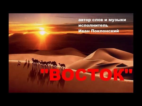 ВОСТОК автор - исполнитель Иван Поклонский