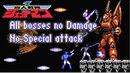 Choujin Sentai Jetman NES - All bosses no Damage No Special attack