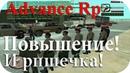 SAMP83[Advance Rp Red] Армия, Новый генерал, Повышение и рпшечка!