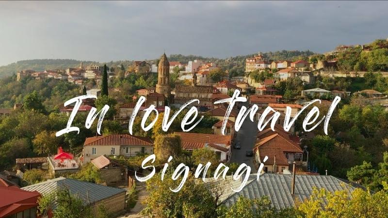 Город любви Сигнахи, Грузия. Рассвет над Алазанской долиной