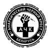 Анархический Черный Крест - Беларусь