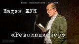 Вадим Жук Революционер