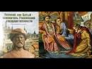 Великий хан Батый - основатель Российской государственности.