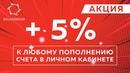 💥Акция! 5% к любому пополнению счёта в личном кабинете Проекта Дуюнова
