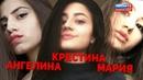 Андрей Малахов Прямой эфир Три сестры зарезали своего отца Расследование