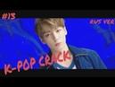 K-POP CRACK!RUS   РУССКИЙ КРЭК 13