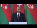 Эрдоган в Баку прочитал стихотворение Бахтияра Вахабзаде. Азербайджан Azerbaijan Azerbaycan БАКУ BAKU BAKI Карабах 2018 HD 18