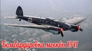 Чтобы помнили Почему немцы не засыпали бомбами Москву Люфтваффе 1941г. военные истории